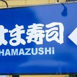 はま寿司、5日から本まぐろ尽くし商品が登場 大とろがこの価格で…