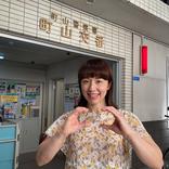 """浜口京子、""""ハコヅメポーズ""""のオフショットを公開"""