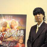【インタビュー】映画『キネマの神様』野田洋次郎「この映画を映画館で見て、映画の神様に会ってほしいと思います」