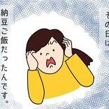 【本当にあった怖い話】納豆ご飯には細心の注意をはらっていたのですが……