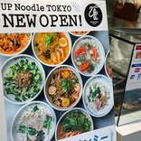 """【テイクアウト】何から何まで豊富! 目移り不可避の""""フォー&バインミー""""専門店「UP Noodle TOKYO」"""
