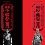 戦時中、いかに日本がやばい国だったのか徹底検証! 「-終戦記念日特別開催- 戦中中国排日活動&戦前不敬発言」配信!