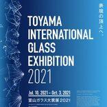 国際公募展「富山ガラス大賞展2021」を開催 富山市ガラス美術館で10月3日まで