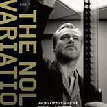 【BOOK REVIEW】本人へのインタビューを元に解き明かす 『ノーラン・ヴァリエーションズ クリストファー・ノーランの映画術』