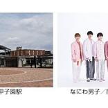 なにわ男子「夢わたし」阪神・甲子園駅の駅メロに サビを10秒間放送