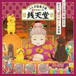 『ふしぎ駄菓子屋 銭天堂』アニメーションを収録したDVDと、主題歌やサウンドトラックを収録したCDが発売決定!