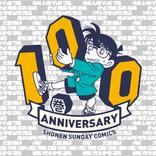 『名探偵コナン』100巻、10月18日頃発売決定! 『名探偵コナン 警察学校編』のアニメ化も決定!!