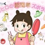 簡単で超おいしい…! やみつき必至の「夏の冷やし麺レシピ」 #161