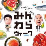 北海道の魅力をまるごとお届け! 8月8日「みんわらウィーク」タカトシ、おいでやすこが生配信
