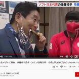 河村たかし名古屋市長 表敬訪問のソフトボール・後藤希友投手の金メダルをガブリとかじって批判殺到
