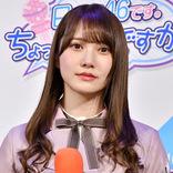 日向坂46・加藤史帆「本当に好きな人を…」10代の女性リスナーに恋愛アドバイス