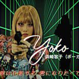アーバンギャルド、新曲「アンドロギュノス」MVでヒーローに変身! ニューアルバム『TOKYOPOP2』本日発売!