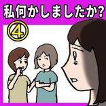 """【私何かしましたか?】なんだか居心地が悪いママ友の輪。距離をおこうと思ったらベテランママから""""LINE""""が届き…!?【4~6話一気読み!】"""