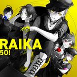 火花を散らし輝きを増していく5人組少年アイドル「5O!」、3rdシングル『RAIKA』をリリース