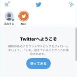 Twitterの始め方・使い方を初心者向けに解説 - 画面で手順がわかる