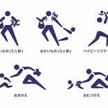 【秀逸】育児はスポーツ!? 「ママリンピック」の競技種目を表したピクトグラムに国内外から共感の声続々 - 「爆笑させてもらいました!」「毎日トライアスロンですね」