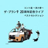 ザ・プラン9が『コント座~其の参~ベストセレクションライブ』を開催!