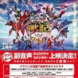 『スーパーヒーロー戦記』副音声ボイスドラマに『仮面ライダー電王』イマジンズが登場