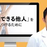 自己肯定感が育まれる「他人との関係」をどうつくるか /心療内科医・鈴木裕介