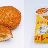 木村屋総本店が「大阪マドラスカレーパン」を発売 俳優・北村一輝さんのカレー店と共同開発
