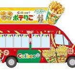 「カルビープラス」初のキッチンカーが登場! 「ポテりこ」を揚げたてで販売