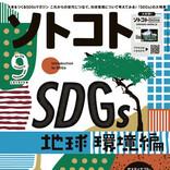 未来をつくるSDGsマガジン『ソトコト』2021年9月号、「SDGs入門~地球環境編~」発売!