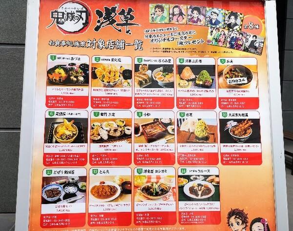 東京都台東区・『鬼滅の刃』×浅草のコラボイベント(コラボ飲食店)