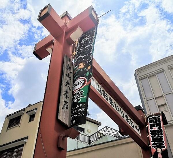 東京都台東区・『鬼滅の刃』×浅草のコラボイベント(陣旗)3