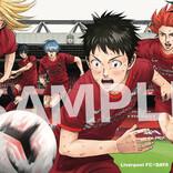 リバプールFCと「週刊少年マガジン」人気サッカー漫画がコラボ、限定グッズプレゼント!