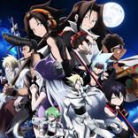 TVアニメ『SHAMAN KING』、「シャーマンファイト本戦編」ビジュアルを公開