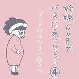 【第4話】席を譲る譲らないで揉めた親子。母が大泣きしているの娘の反応は…!「まさに地獄!」「カオスw」<妊娠6ヶ月でバスに乗ったら>