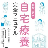 岡田晴恵・白鷗大教授の『新型コロナ 自宅療養完全マニュアル』を全文無料公開!