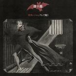 伝説のライブアルバム『唐十郎/四角いジャングルで唄う』が奇蹟の初CD化