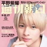 "King & Prince平野紫耀、""ゴン攻めビジュ""で登場 恋愛観も明かす"