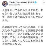 青汁王子こと三崎優太さん「たとえ新しいメダルと交換しても、その時の感動は返ってこない」河村たかし市長の金メダルかじりに苦言ツイート