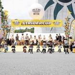 コロナ禍の運動不足解消で人気のストライダー、2年ぶりストライダーカップを大阪・万博公園で開催!