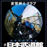 変態紳士クラブ、日本武道館での単独公演が決定