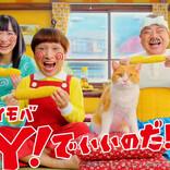 アンジャ児嶋、子ども役で出川哲朗&芦田愛菜と共演「どういう会議で…」