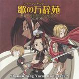 堀江由衣、林原めぐみの歌を堪能 TVアニメ『SHAMAN KING』2000年版サントラ、ボーカルコレクション5作品の楽曲配信スタート