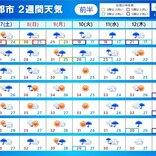 2週間天気 台風10号が関東に接近 8日は荒天のおそれ 厳しい残暑