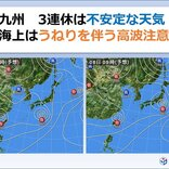 九州 3連休は不安定な天気 台風9号・10号の動向は