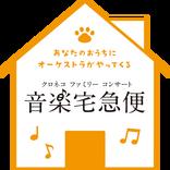 「音楽宅急便2021」開催、スペシャルゲストに清塚信也!