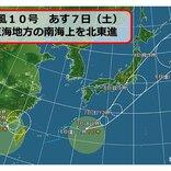 東海地方 台風10号の影響は? あす7日(土)に東海地方の南海上を北東進