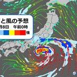 関東甲信 土曜夜~日曜は台風10号接近のおそれ 雨や風はいつから強まる? 警戒を
