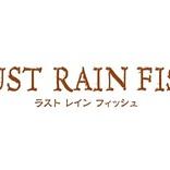 舞台『RUST RAIN FISH』の第2弾キャストが発表 チームBLACKに谷口賢志、能條愛未、萩野崇、山口大地ら決定