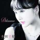 本田望結、自分の想いを大切に、強さを持って前に進む力強いダンスナンバー「Dilemma」配信リリース