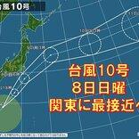 台風10号 8日日曜 関東に最接近へ 荒れた天気のおそれ 雨や風のピークは?