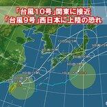 「台風10号」関東に接近 「台風9号」西日本に上陸か 最接近と荒天のピークはいつ