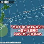 「台風10号」関東に接近中 一部が強風域に 今後の雨と風の見通し 警戒いつまで?