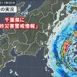 「台風10号」関東に最接近 沿岸部中心に活発な雨雲 千葉県に「土砂災害警戒情報」